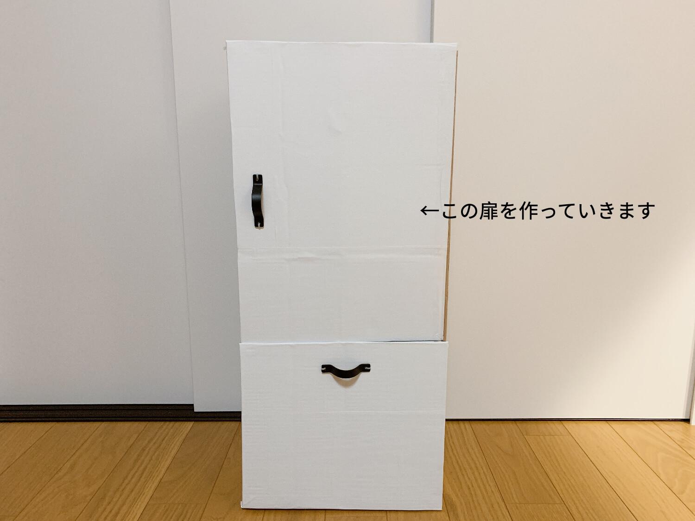 扉を作ります