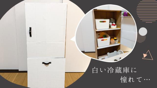 ダンボールで作る冷蔵庫の作り方【おしりふきのダンボールを捨てずに活用】